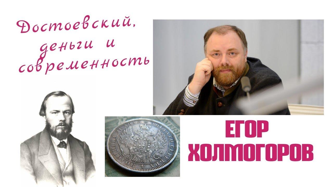 Егор Холмогоров - Достоевский, деньги и современность
