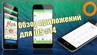 Обзор приложений для iOS #14 | Полезные программы:)