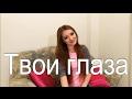 Светлана Лобода - Твои Глаза (Кавер Викира/Cover by Vikira)