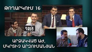 ArmComedy Live, Թողարկում 16 - Արձակված ԱԺ, Մկրտիչ Արզումանյան (Mkrtich Arzumanyan)