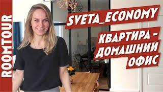 обзор Квартиры минималиста @Sveta_Economy. Дизайн интерьера большой квартиры. Мебель Икеа. Рум тур