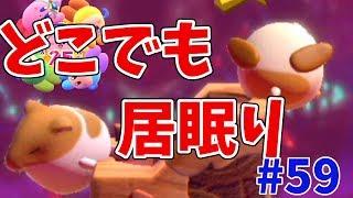 【星のカービィスターアライズ】4人プレイ!どこでも居眠りリック4人旅! #59 thumbnail