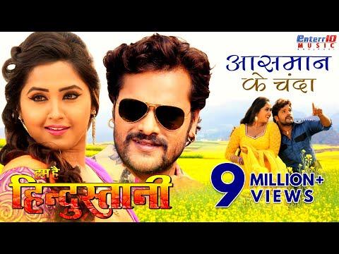 आसमान के चंदा - Aasmaan Ke Chanda | HD Bhojpuri Video Song | Khesari Lal Yadav , Kajal Raghwani