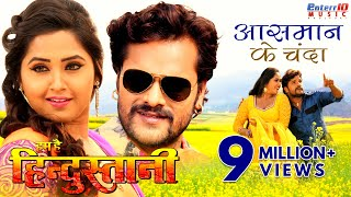 आसमान के चंदा - Aasmaan Ke Chanda | HD Bhojpuri Video Song | Khesari Lal Yadav , Kajal Raghwani