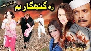 ZA GUNAHGAR YUM | Pashto New Tele Film 2018 | Jahangir Khan, Nadia Gull & Neelum Gull | HD 1080p