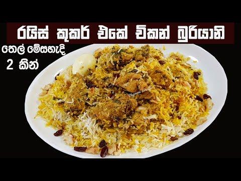 රයිස් කුකර් එකෙන් චිකන් බුරිය�නි හදමු � Chicken Biryani in Rice Cooker by Chammi