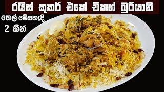 රයිස් කුකර් එකෙන් චිකන් බුරියානි හදමු ❤ Chicken Biryani in Rice Cooker by Chammi