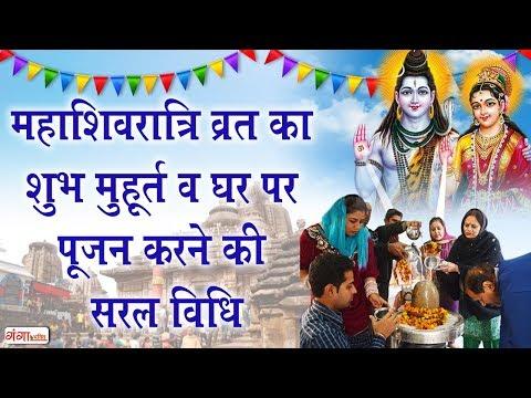 महाशिवरात्रि व्रत का शुभ मुहूर्त व घर पर पूजन करने की सरल विधि - Maha Shivratri 2019