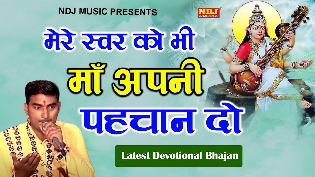 मेरे स्वर को भी माँ अपनी पहचान दो | Latest Devotional Bhajan Song 2019 | NDJ Film