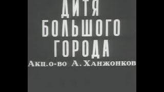 Дитя большого города (1914) фильм смотреть онлайн