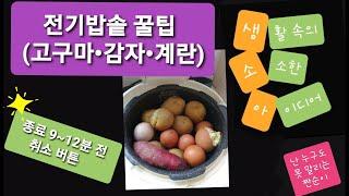 전기밥솥 꿀팁(고구마,감자,계란)