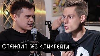 Евгений Никифоров - Импровизация Стендап