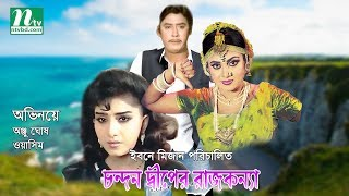 Bangla Movie Chandan Diper Rajkonna by Anju Ghosh & Wasim