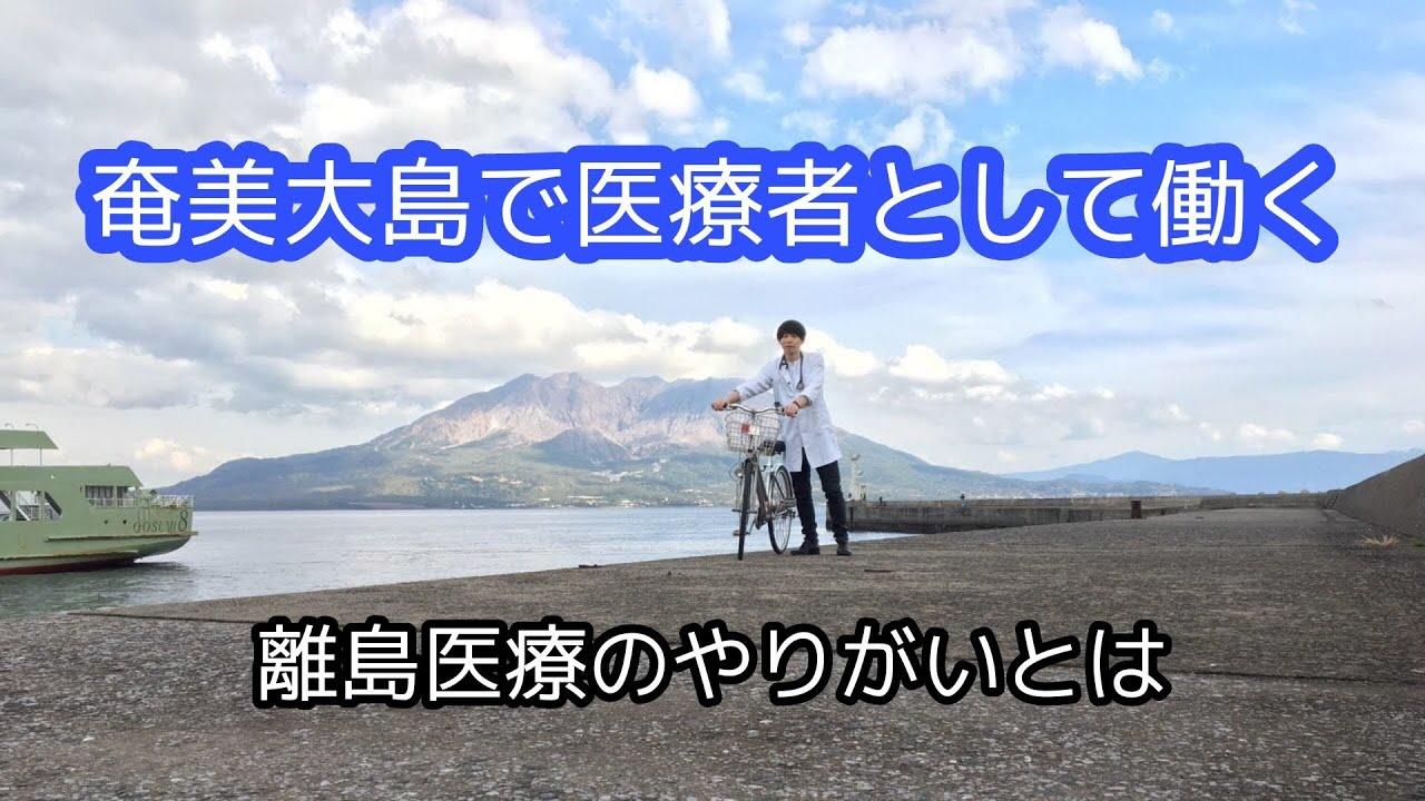 【鹿児島県 奄美大島】小徳羅漢先生が語る離島医療