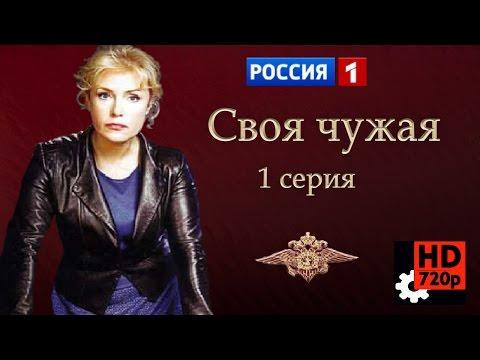 Сериал ищейка своя чужая 2 сезон смотреть онлайн с марией шукшиной