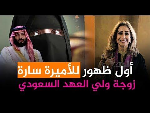 أول ظهور لزوجة ولي العهد السعودي الأميرة سارة بنت مشهور Youtube
