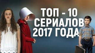 МОЙ ТОП - 10 СЕРИАЛОВ, ВЫШЕДШИХ В 2017 ГОДУ