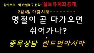 02 04. 주식 마감 분석, 엔케이맥스, 원풍물산, …