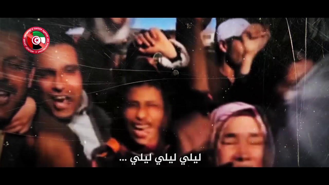 تونس تختار...أغنية ولا أروع... احتفال الشعب التونسي بقيس سعيد