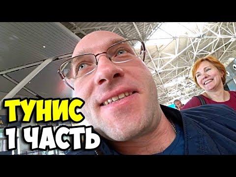 Тунис || 1 часть || Обзор аэропорта Внуково || Перелет из Москвы в Энфиду || Первые впечатления 2019
