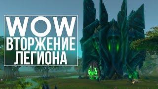 World of Warcraft: Вторжение Легиона