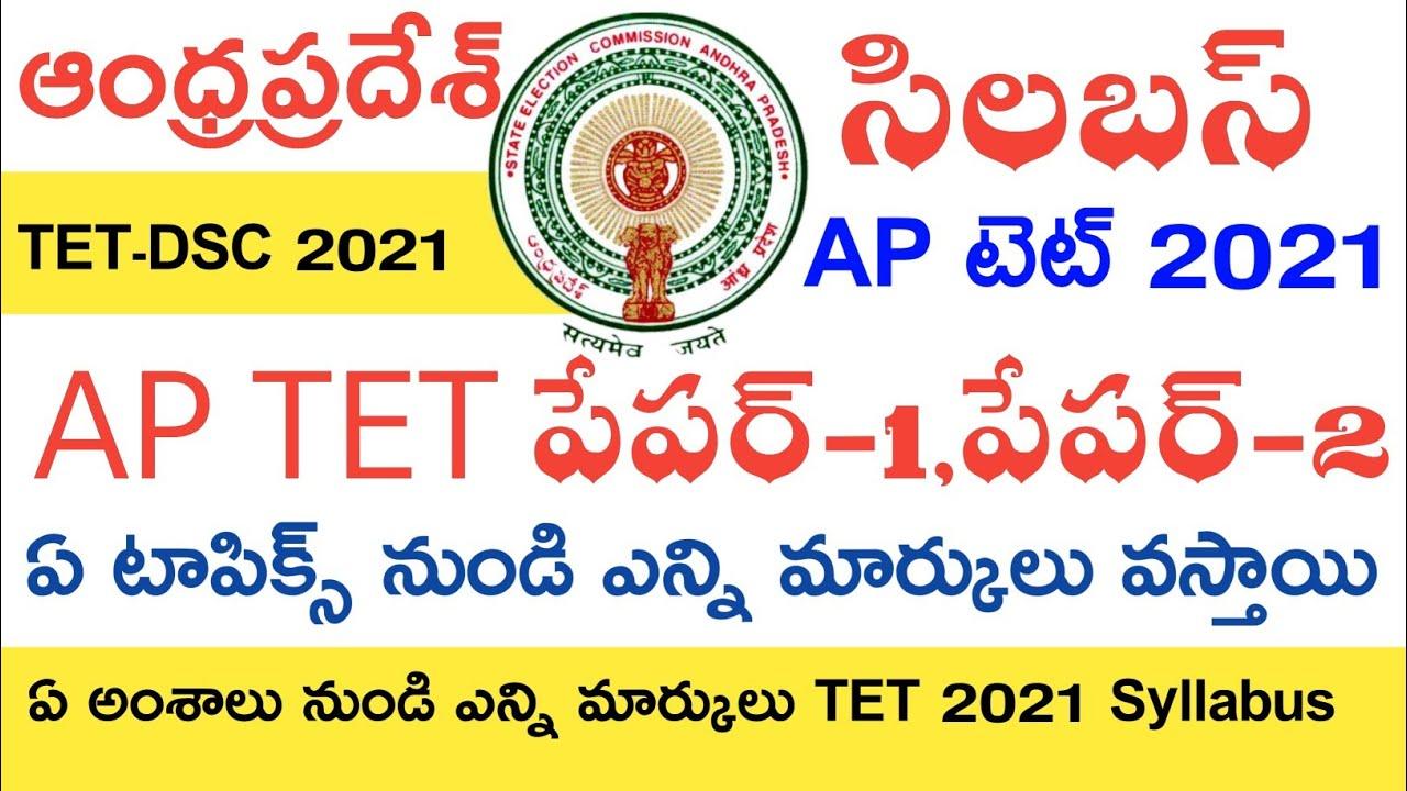 AP TET SYLLABUS 2021 TOPICS VISE | AP TET PAPER 1 AP TET PAPER 2 SYLLABUS TELUGU & EM