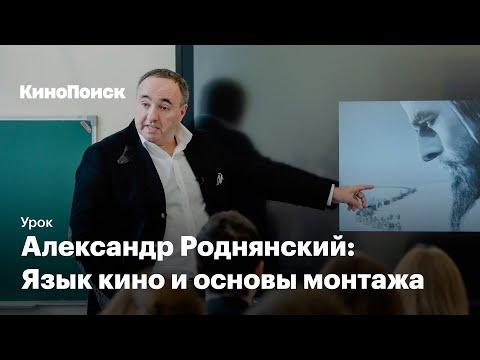 Урок Александра Роднянского: Язык кино и основы монтажа