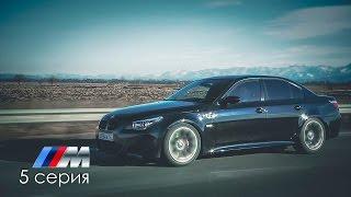 BMW M5 -  Новый салон и посадка.