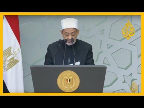 شيخ الأزهر لإقرار تشريع عالمي يجرم معاداة المسلمين، والسيسي يرفض أي عنف تحت شعار الدفاع عن الدين