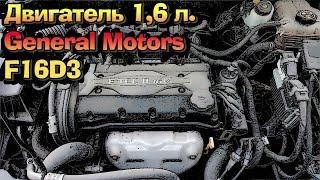 Двигатели General Motors 1,6 литров - F16D3