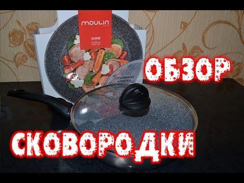 ОБЗОР СКОВОРОДЫ-Сковородка MOULIN Villa-Обзор сковородок-Видео обзор сковороды-Как правильно выбрать