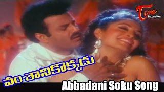 Video Vamsanikokkadu Movie Songs   Abbadani Soku Video Song   Balakrishna, Ramya Krishna, Aamani download MP3, 3GP, MP4, WEBM, AVI, FLV November 2017