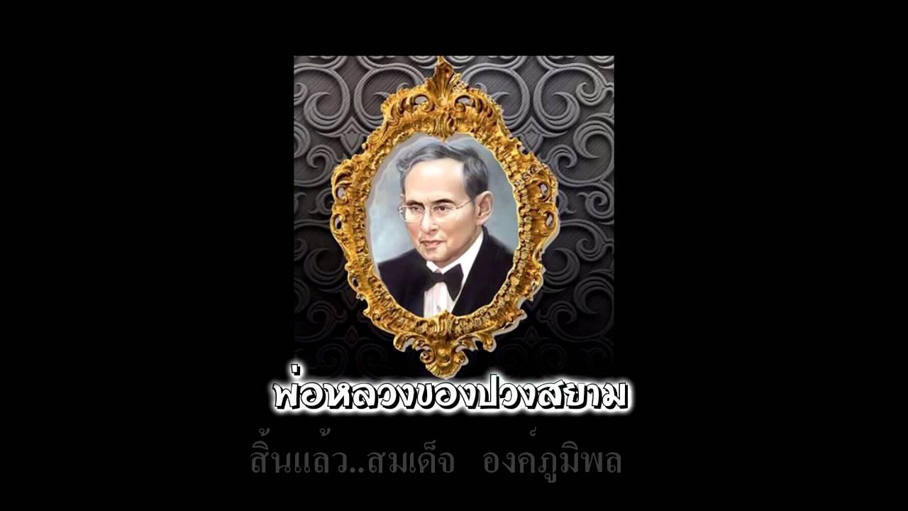 เพลง อาลัยพ่อหลวง-เชิดชัย วัชราภรณ์ #ขนลุก!! บทเพลงถวายความอลัยเพลงแรก ในประเทศไทย