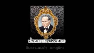 ขนลุก!! บทเพลงถวายความอาลัยพ่อหลวงเพลงแรก ในประเทศไทย