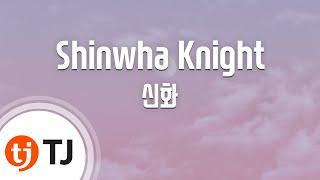 [TJ노래방] Shinhwa Knight - 신화 / TJ Karaoke