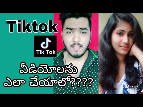 How To Do Dubsmash In TikTok (telugu Lo) | How To Use Tik Tok Or Musically | Asif MA