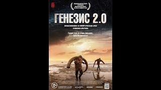 Генезис 2.0 / Genesis 2.0 научный, документальный, фильм-сенсация