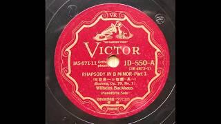 Wilhelm Backhaus (1884 - 1969) transfer from Jpn Victor 78s / JD-55...