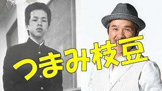 つまみ枝豆 本名 青木 隆彦 ニックネーム ポポ(旧芸名) 生年月日 1958...