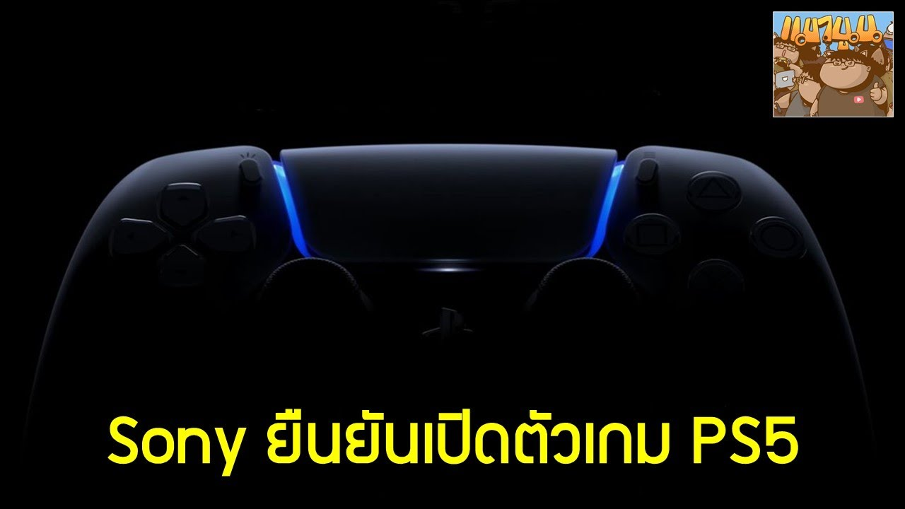 เกมเปิดตัว PS5 Sony จัดงานแบบดิจิตอลเปิดตัวเกม PlayStation 5  : ข่าวเกม