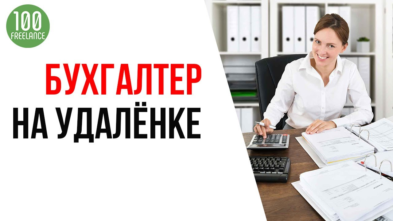 бухгалтер на дому вакансии оренбург