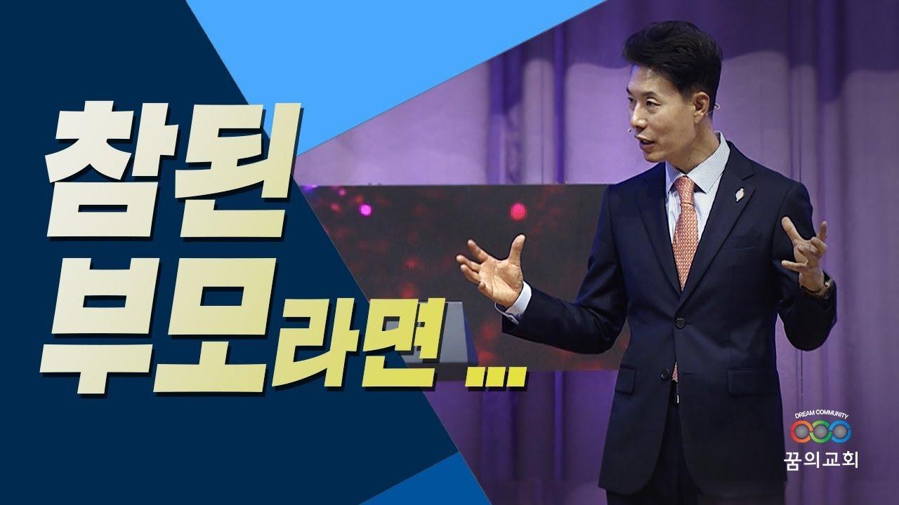 """김학중 목사 / 2019년 10월 20일/ """"자녀를 위해 기도하라"""" 안산 꿈의교회 주일 낮 설교"""