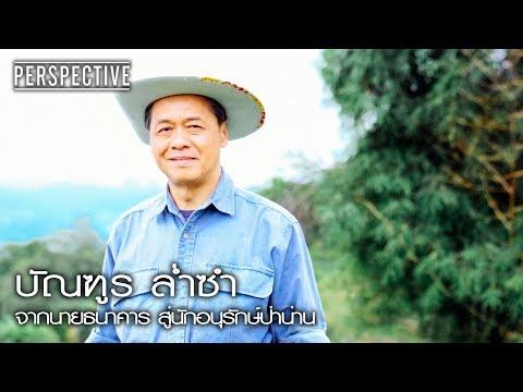 Perspective :  บัณฑูร ล่ำซำ - จากนายธนาคาร สู่นักอนุรักษ์ป่าน่าน [5 พ.ย. 60] Full HD