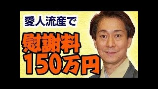 チャンネル登録是非お願いします! 【衝撃】中村福助の現在がヤバすぎ!...