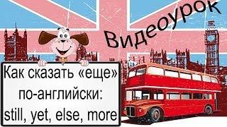 Видеоурок по английскому языку: Как сказать «еще» по-английски: still, yet, else, more