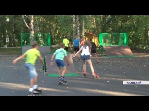 В Иланском открыли скейт-парк