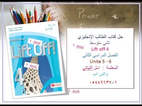 حل كتاب ثاني متوسط ف2 Lift Off 4 الوحدة 5 6 Youtube