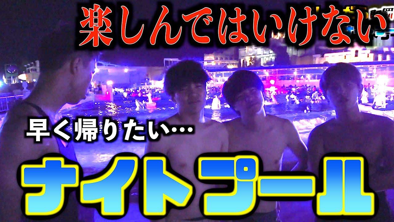 【破産】第一回楽しんだら即罰金ナイトプール!!!