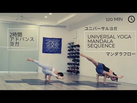 Universal Yoga Mandala Sequence (Sama Vritti)    ユニバーサルヨガマンダラフロー     寰宇瑜珈曼陀羅