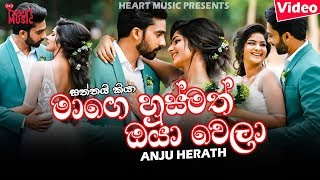 Gambar cover Mage Husmath Oya Wela (මාගෙ හුස්මත් ඔයා වෙලා) - Anju Herath New Music Video 2019   New Sinhala Songs